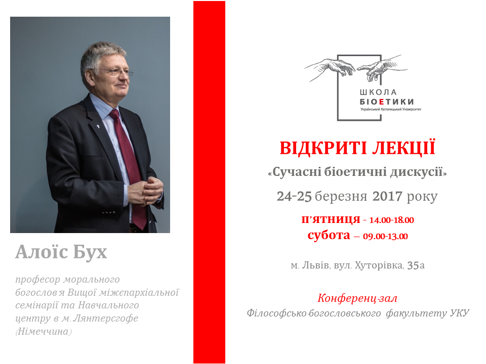 Професор Алоїс Бух відкриті лекції 24-25 March