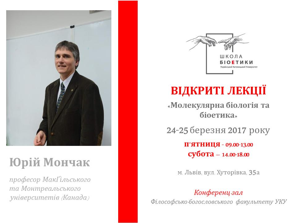 Професор Юрій Мончак відкриті лекції 24-25 March
