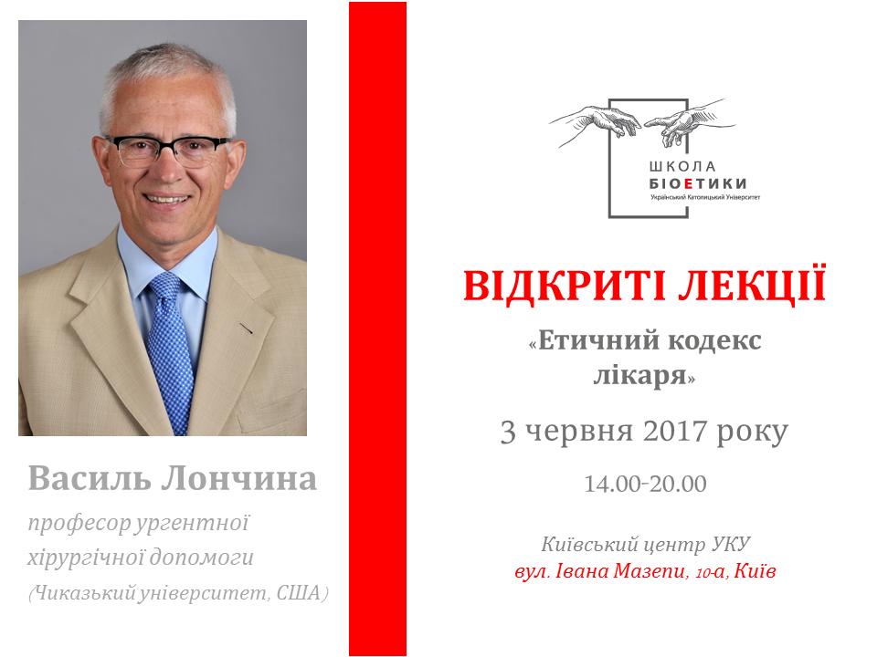Професор Василь Лончина